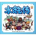 中国儿童喜爱的古典名著(平装)-水浒传