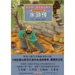 水浒传-我的第一套经典名著书