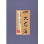 四大名著(全4册)