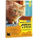 猫咪家庭护理百科