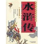中国古典文学四大名著:水浒传(青少美绘本)