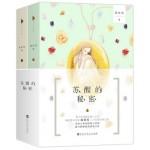 苏醒的秘密(全2册)