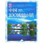 中国100风情小镇