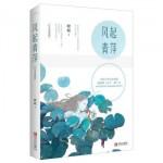 风起青萍:纪念典藏版