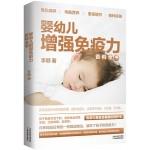 婴幼儿增强免疫力百科全书