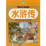 纯美童书白金珍藏版--水浒传