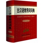 古汉语常用词词典(双色缩印本)