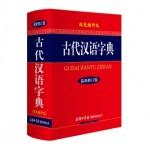 古代汉语字典(最新修订版,双色缩印本)