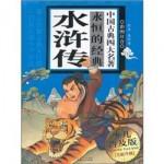 中国古典四大名著永恒的经典-水浒传(彩图注音)