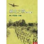 緬北之戰(二版)