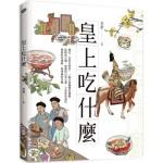 皇上吃什麼:歷史,是吃出來的,一起享用甄嬛的豬蹄、乾隆的火鍋、如懿的白菜豆腐、令貴妃的荔枝、慈禧的玫瑰餅,和溥儀的香檳