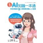 全圖解!AI知識一本通:用故事讓你三小時輕鬆搞懂人工智慧