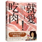 就愛吃肉!人生盡歡,肉慾橫流,一起享用蘇東坡的羊脊骨、史湘雲的烤鹿肉、村上春樹的牛排