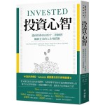 投資心智:邁向財務自由的十二則練習,風靡全美的人生增值術