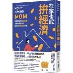 在家也能拚經濟:從零開始的斜槓創業,全職媽媽教你的全方位財務自由計畫