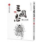 三國志典藏版(06)