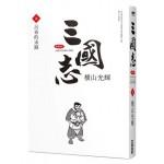 三國志典藏版(07)