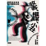 政客、權謀、小丑:民粹如何襲捲全球