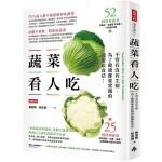 蔬菜看人吃:不管有沒有生病,為了健康都要實踐的蔬服飲食法
