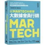 以MARTECH經營大數據會員行銷(《大數據預測行銷》暢銷增訂版)