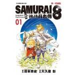 SAMURAI8~機侍 八丸傳 1
