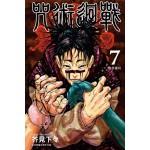 咒術迴戰 07