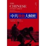 中共攻台大解密:1000個轟炸目標、14個登陸的戰場、一年兩度的時機,以及台灣人民何去何從