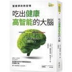 吃出健康高智能的大腦