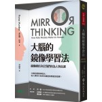 大腦的鏡像學習法:鏡像模仿決定我們的為人與命運