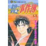 金田一少年之事件簿(5)