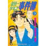 金田一少年之事件簿(9)