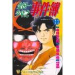 金田一少年之事件簿(11)