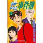 金田一少年之事件簿(16)