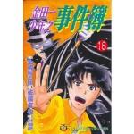金田一少年之事件簿(18)