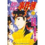 金田一少年之事件簿(22)