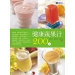 健康蔬果汁200道