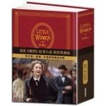 Little Women 小婦人:電影《她們》中文版原著小說(150週年精裝典藏版【獨家收錄劇照】)