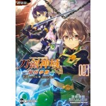劇場版 Sword Art Online刀劍神域 ─序列爭戰─ (03)