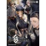 Fate/Grand Order短篇漫畫集 (11)