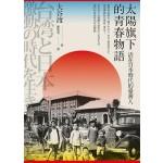 太陽旗下的青春物語:活在日本時代的臺灣人
