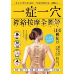 一症一穴經絡按摩全圖解:北京名中醫的養生秘訣,不吃藥可解除疼痛、逆轉症狀