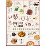 豆漿、豆花、豆腐食療大全:跟著中醫師養生美容、防病治病