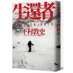 生還者:江戶川亂步賞評審一致零負評之怪物新人作家,最新山岳懸疑傑作!