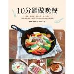 10分鐘做晚餐:湯鍋·家常菜·低卡小菜,140道營養滿分x撫慰一日辛勞的快速晚餐料理