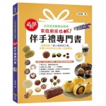 必學的伴手禮專門書: 呂昇達老師親自教導,家庭廚房也OK!