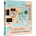 好LOGO是你的商機&賣點:用風格為品牌賺錢,從名片、提袋到周邊商品,都是讓人手滑的好設計