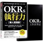 OKRs執行力【華人實踐版】:專為華人企業量身撰寫,套用「表格+步驟+公式」,實踐OKR不卡關,99%都能做到(隨書附OKRs工作表筆記)