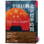 全球只剩北京標準時間:中國正以金援、國民觀光、駭客、貓熊、收購和影城……根本不用出兵,不知不覺主宰了全世界和你的日常。