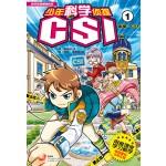 少年科学侦探 01 - CSI1