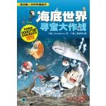 海底世界寻宝大作战 - SITDS